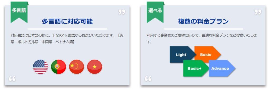 多言語対応可能、複数の格安料金プラン