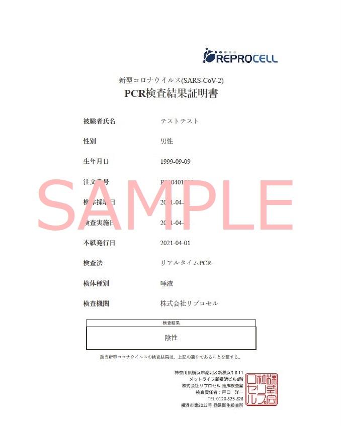 PCR検査結果 証明書 陰性 陽性