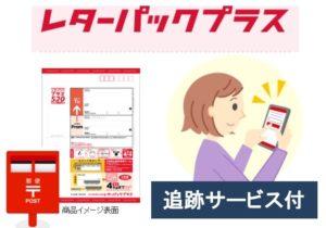 返送用レターパックも同封しており、切手不要で送料も負担なし。追跡もできるので安心です