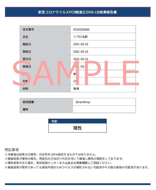 PCR唾液検査キット 変異株特定 検査結果24H通知  唾液採取