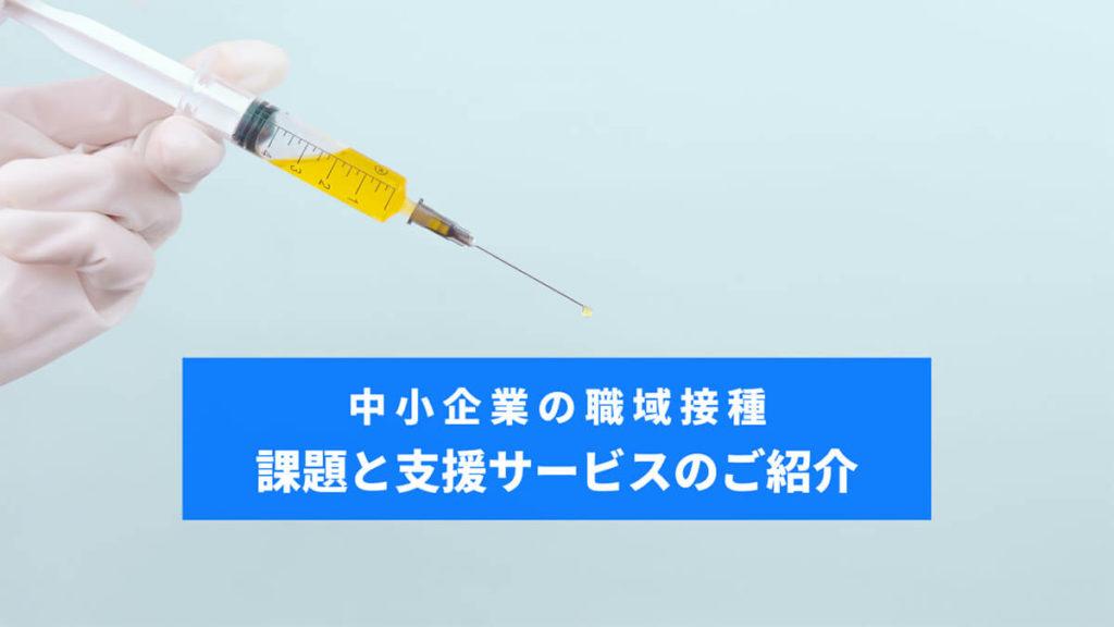 中小企業の職域接種、代行(支援)サービス